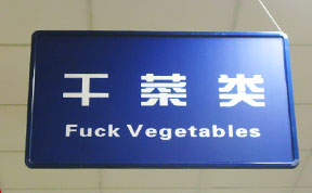 35 Hilarious Chinese Translation Fails
