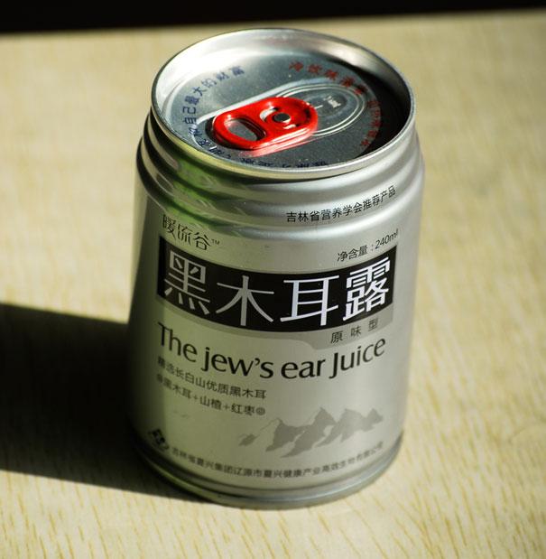 The Jew's Ear Juice