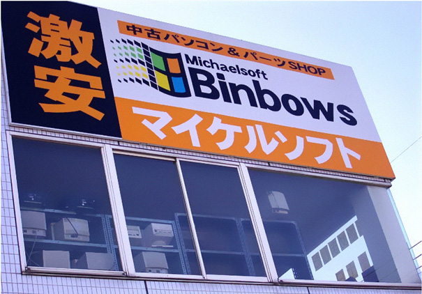 Binbows