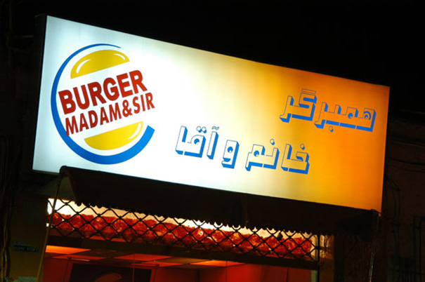 Delicious Burgers, Now With Less Monarchy!