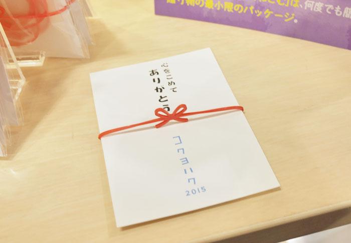 japanese-rubber-band-mizuhiki-yu-aso-10