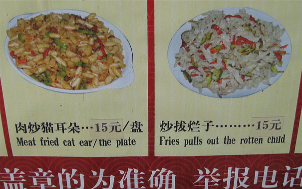 Chinglish Menu: Cat Ear And Rotten Child