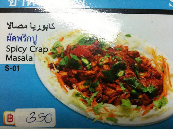 Spicy Crap Masala