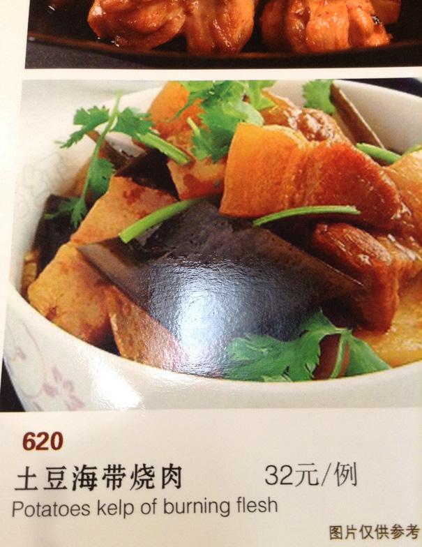 Menu At A Restaurant In Shanghai
