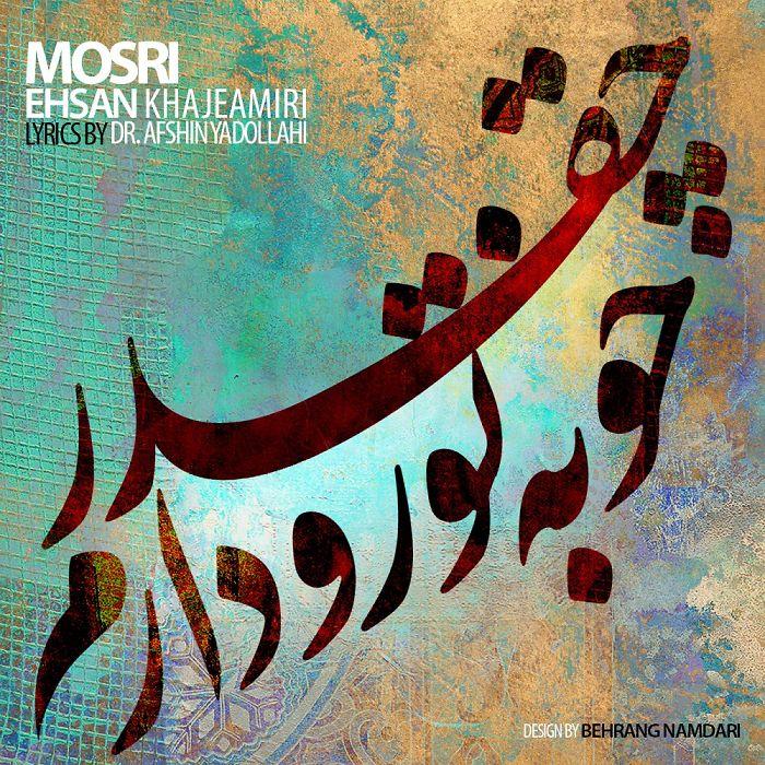 Digital Persian Calligraphy