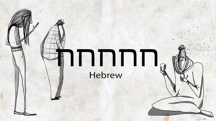 Hebrew-חחחחח