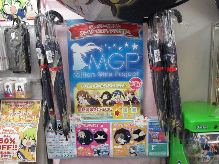 upskirt-umbrella-anime-girls-million-girls-project-6