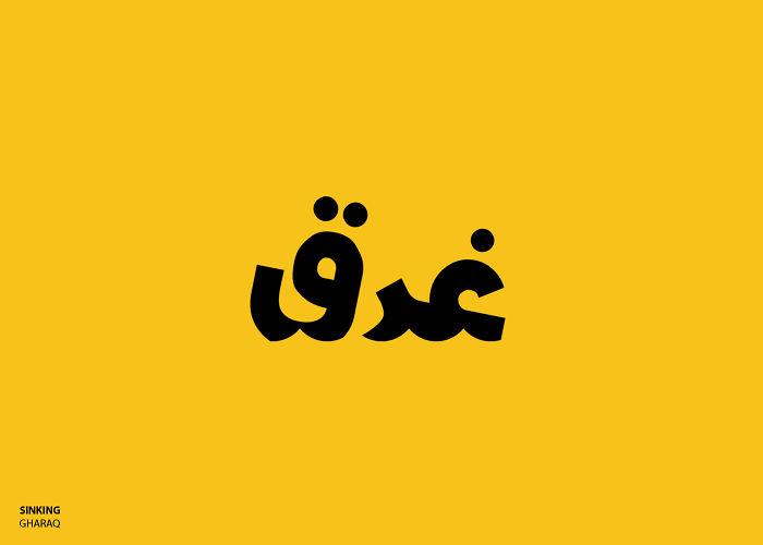 "Kalimat (means ""words"" In Arabic)"