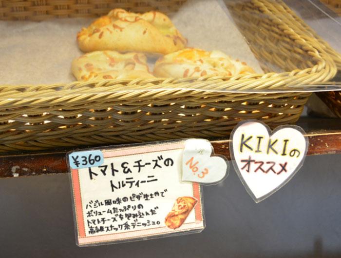 kiki-bakery-studio-ghibli-hayao-miyazaki-yufuin-floral-village-japan-20