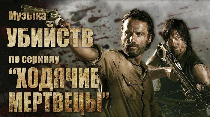 """Music Of Kills From """"the Walking Dead"""""""