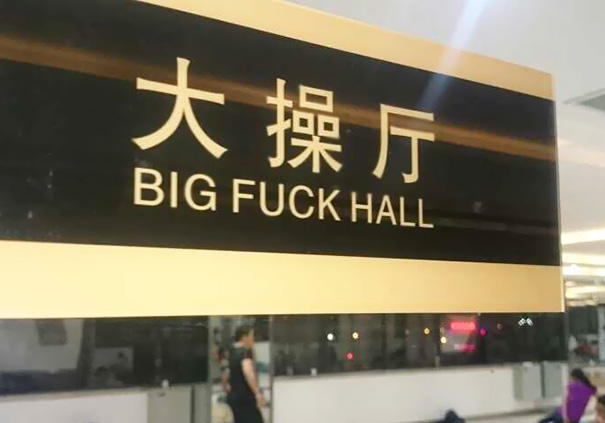 [Image: hilarious-chinese-translation-fails-engl...c__605.jpg]