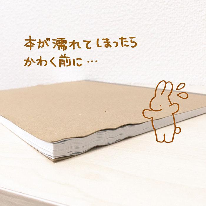 wet-book-pages-fix-haluka-nohana-1
