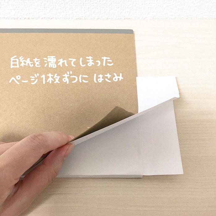 wet-book-pages-fix-haluka-nohana-2