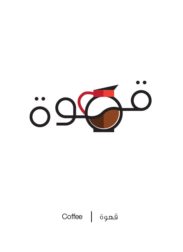 Coffee - Qahuwa