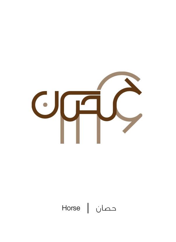 Horse - Hisan