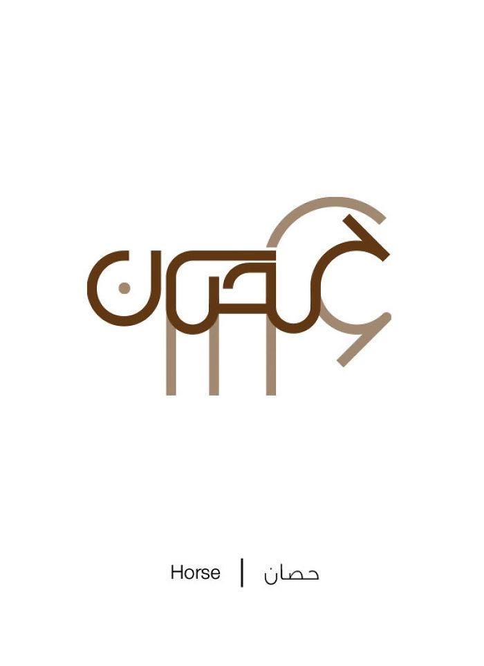 Horse – Hisan