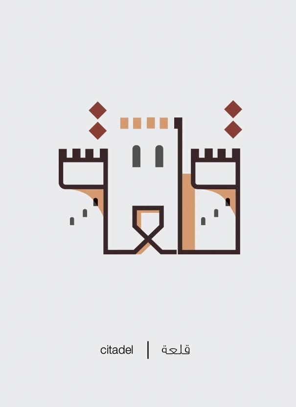 Citadel - Qale'a