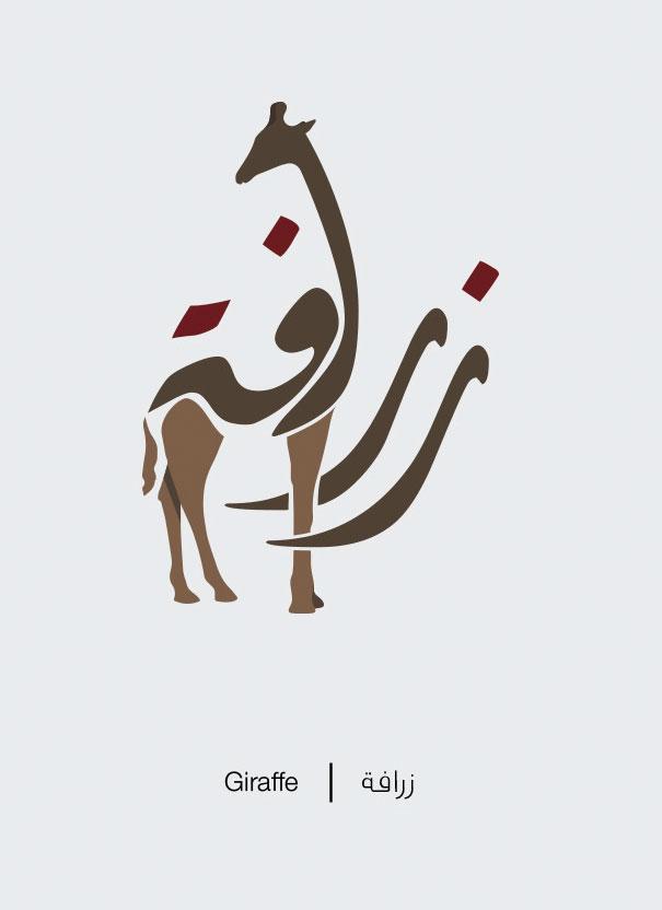 Giraffe - Zarafa