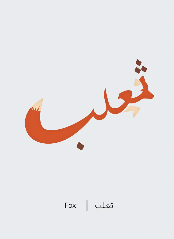 Arabic Words Illustrated Based On Their Literal Meaning Bored Panda
