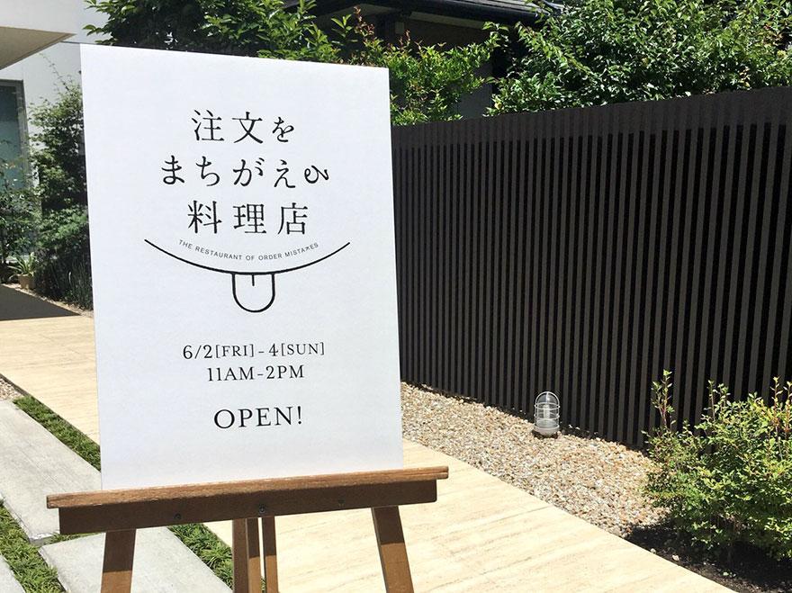 waiters-dementia-restaurant-of-order-mistakes-tokyo-1
