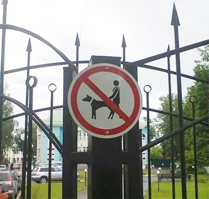 No te f*lles al perro en este parque