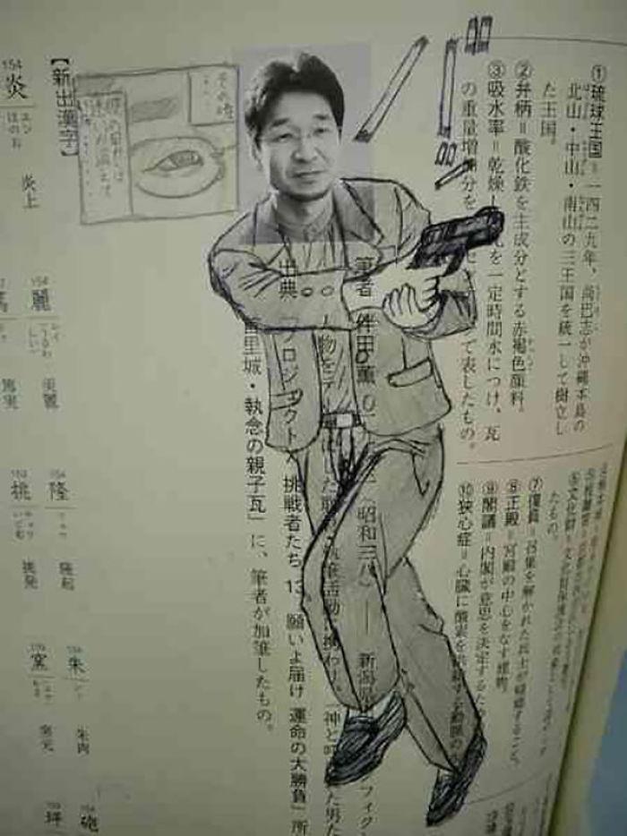 High-Level Textbook Vandalism