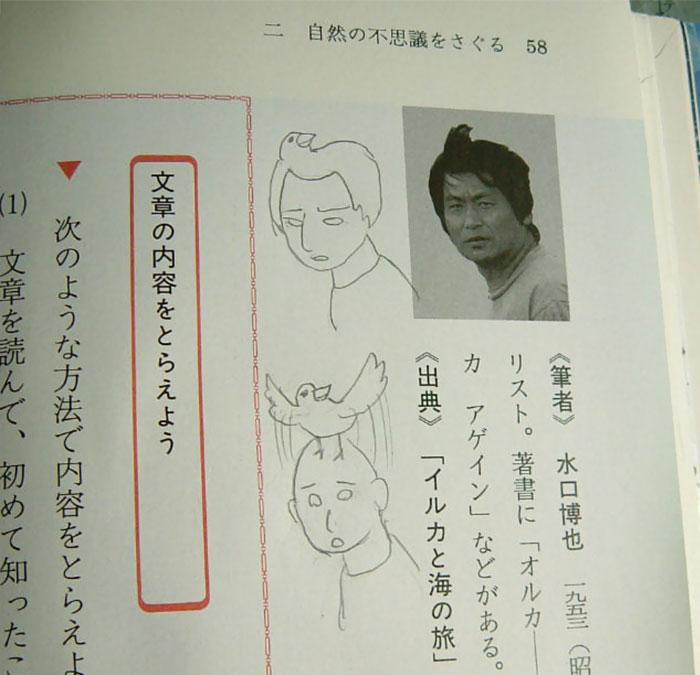 10+ Ejemplos de vandalismo genial en libros de texto hechos por estudiantes aburridos