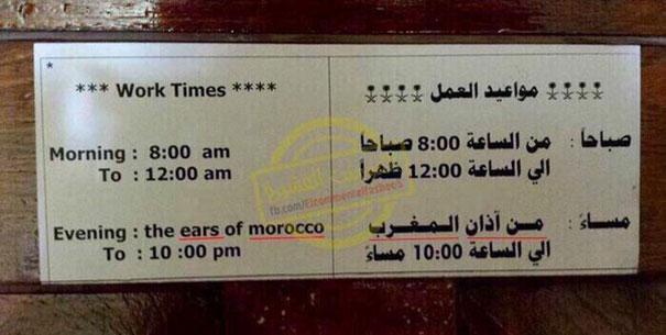 funny-translation-fails-7-59ad3fb251c15_