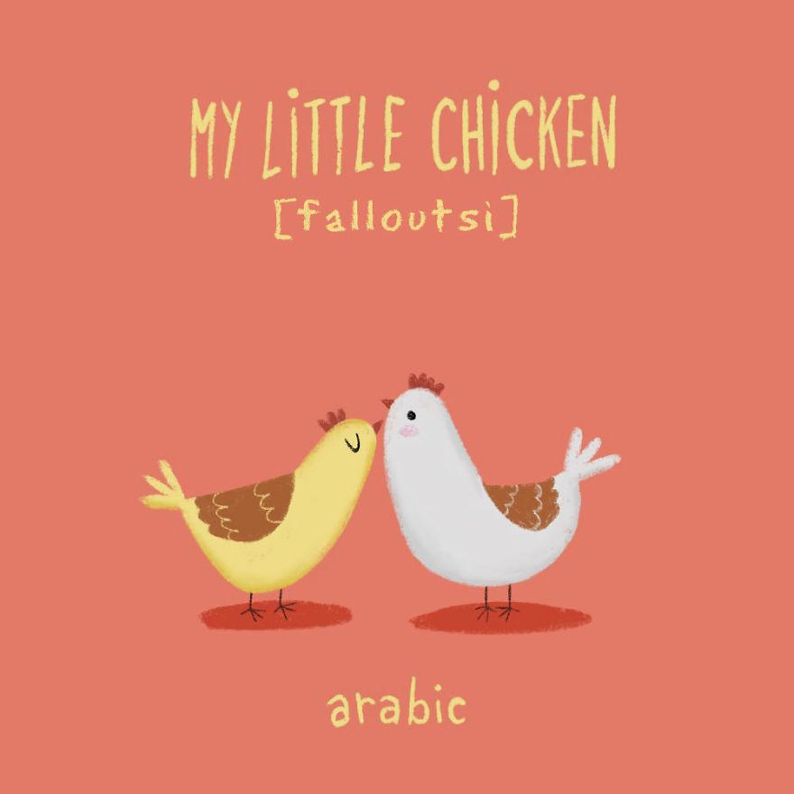 My Little Chicken - Arabic