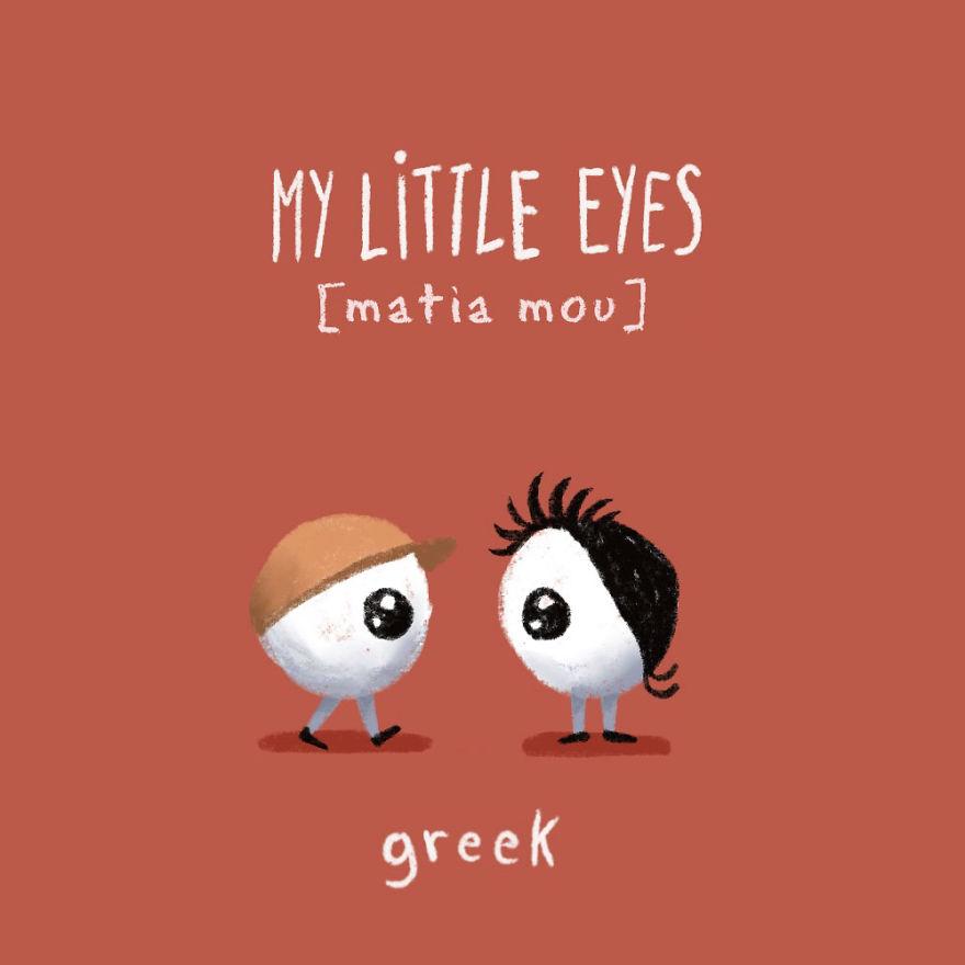 My Little Eyes - Greek
