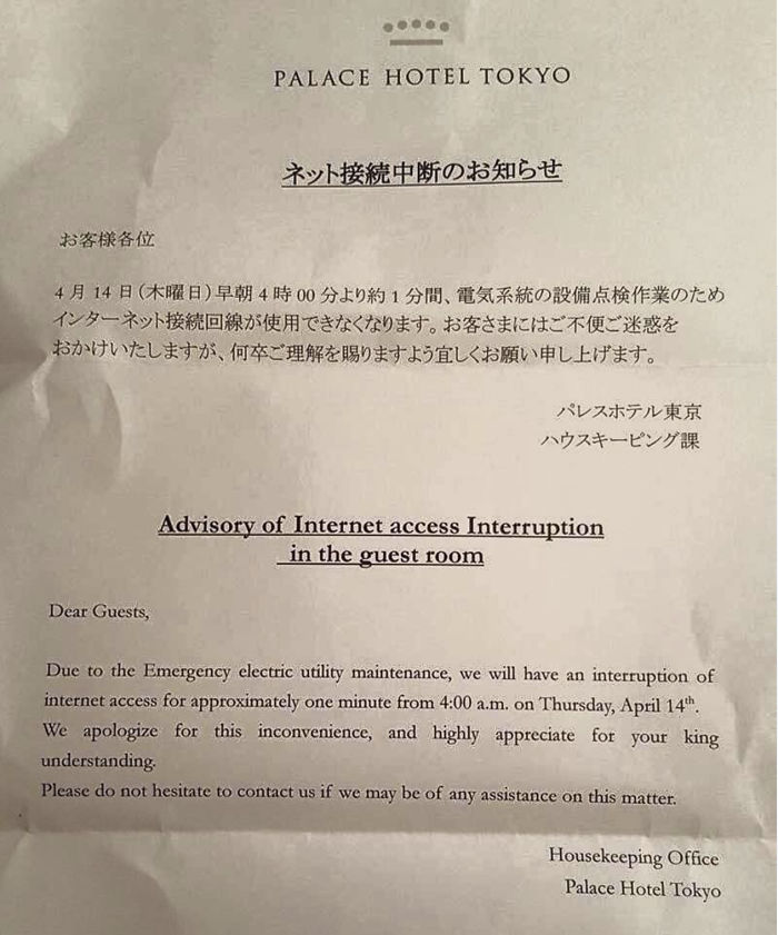 Japanese Hotel Apologies For One Minute Internet Stoppage At 4am