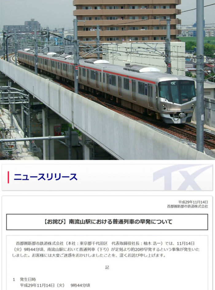Tokyo Train Company Tsukuba Express Apologized For 20-Second-Early Departure