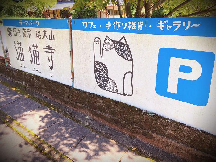 В Японии есть святилище