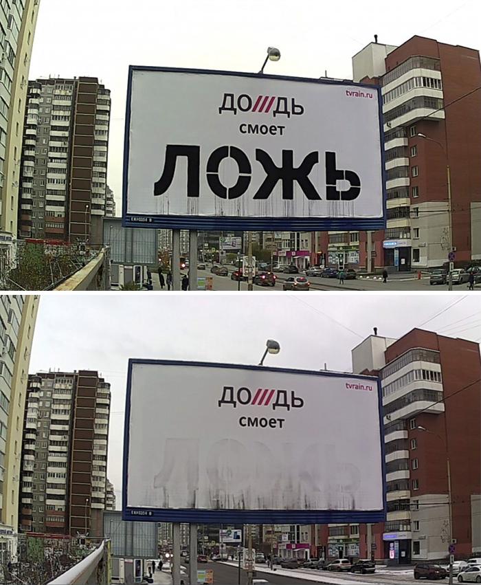TV Rain (Russian TV Channel) - Rain Will Wash Away The Lie