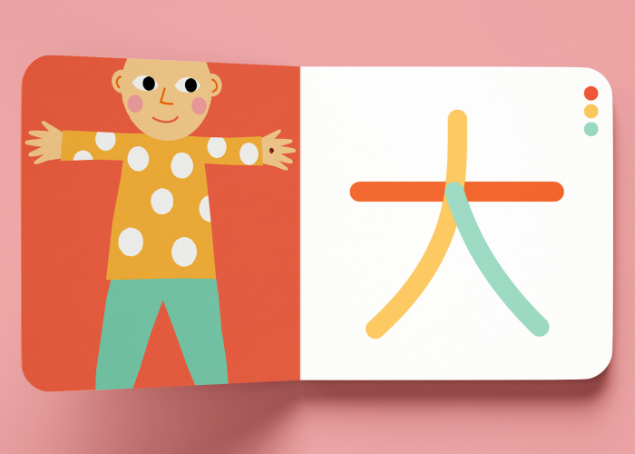 Our Children's Book Project On Traditional Chinese Writing