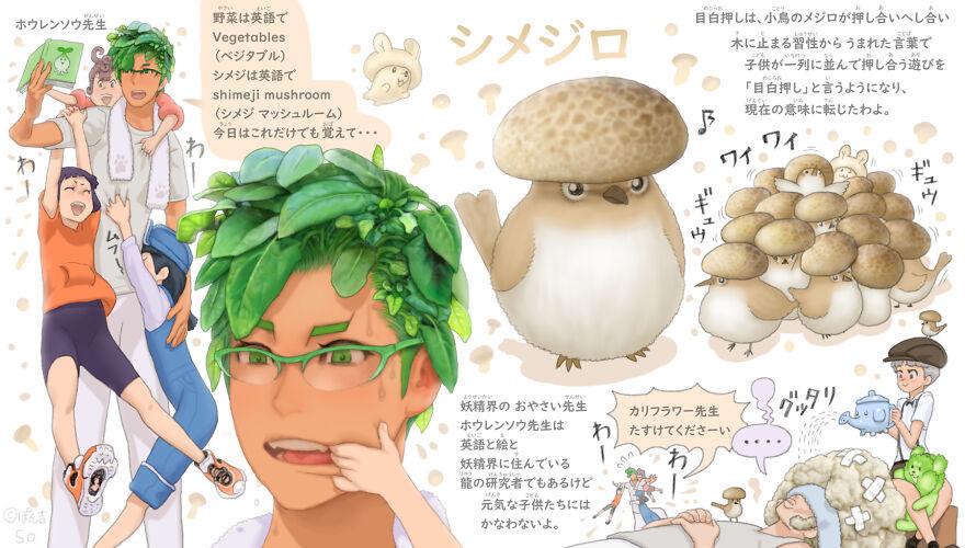 Mushroom Bird