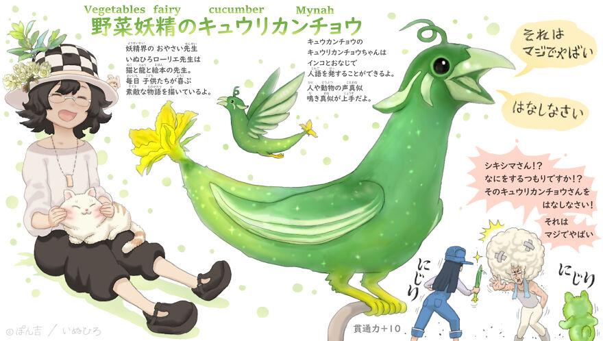 Cucumber Myna