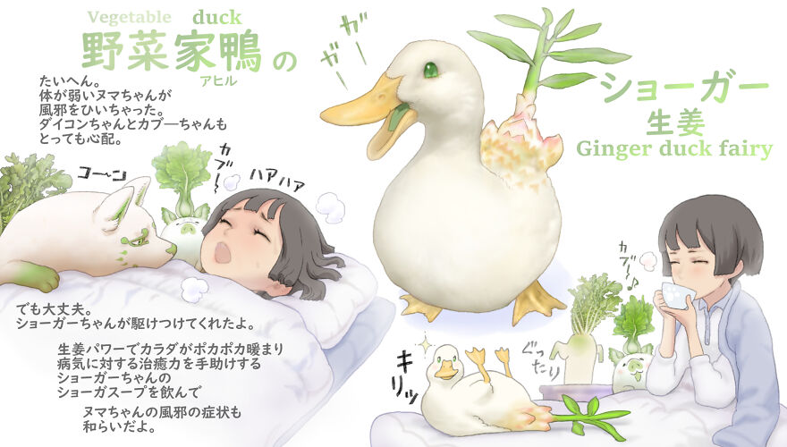 Ginger Duck