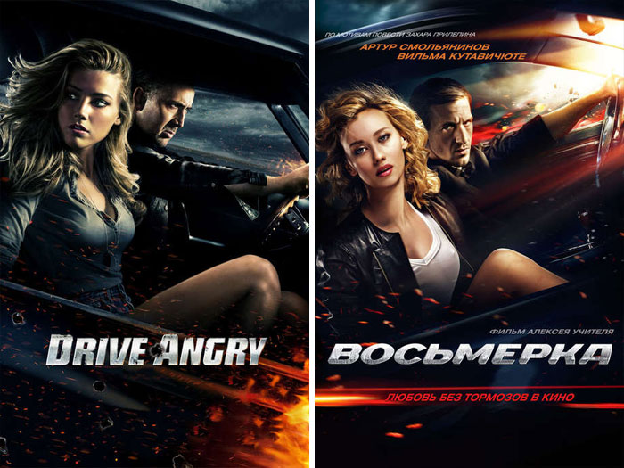Drive Angry (2011) vs. Breaking Loose (2014)