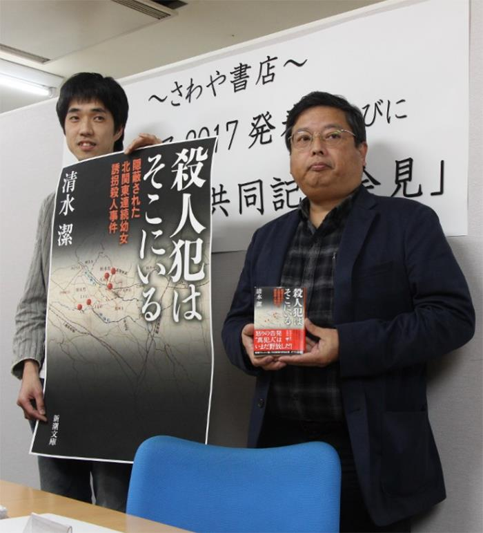 Til About Kiyoshi Shimizu, A Japanese Journalist That Helped Solved A Series Of Child Kidnaping Cases And Released An Innocent Man From Further Prosecution. He Also Helped Solved The Murder Of Shiori Ino Which LED To The Changes To Legal Treatment Of Stalking In Japan