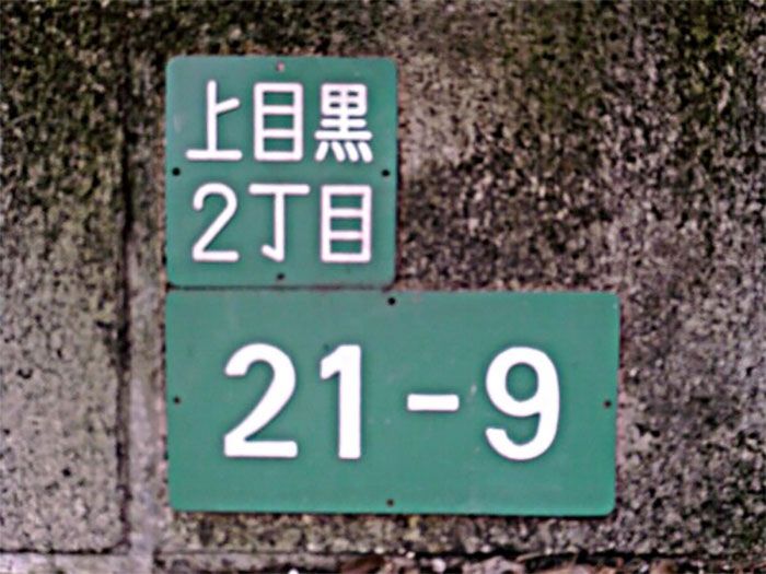 Some Streets In Japan Don't Have Names
